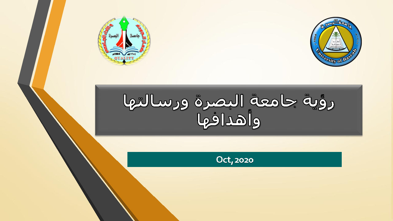 رؤية جامعة البصره ورسالتها واهدافها Page1