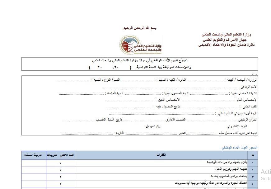 نموذج تقويم الأداء الوظيفي في مركز وزارة التعليم العالي والبحث العلمي والمؤسسات المرتبطة بها الصيدلة جامعة البصرة